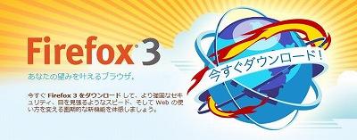 Firefox3.jpg