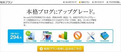 So-net blog 有料プラン.jpg